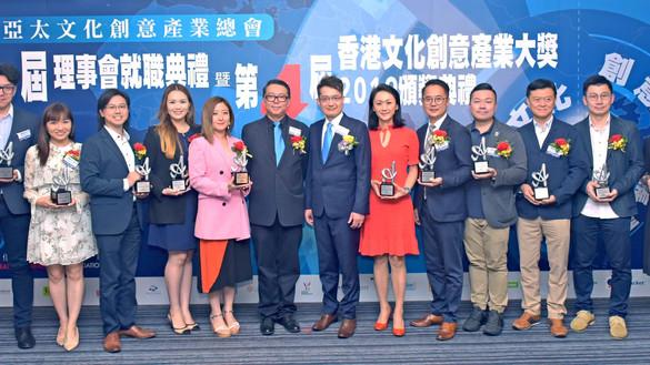 香港文化創意產業大獎2019圓滿舉行