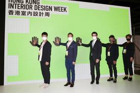 首屆「香港室內設計周」匯聚殿堂級大師