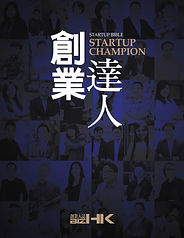 Startup Champion cover.jpg