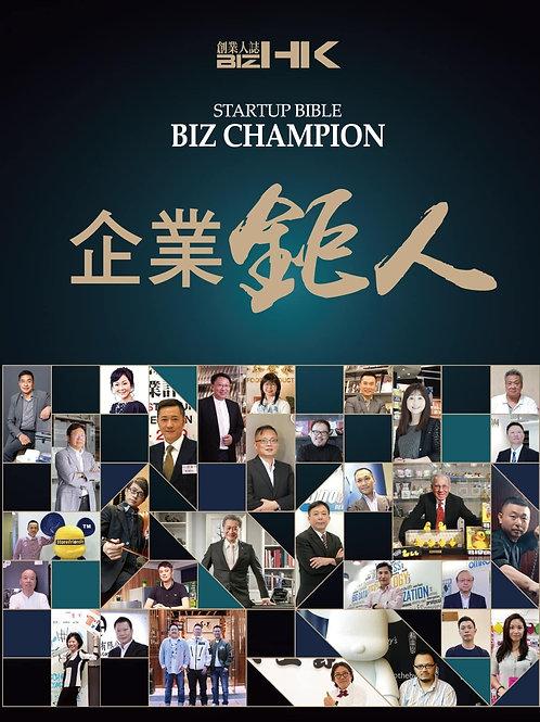 Biz Champion 企業鉅人