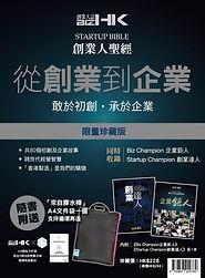Biz champion boxset cover.jpg