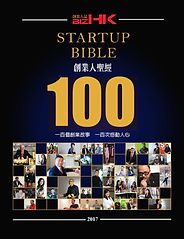 Startup Bible cover.jpg