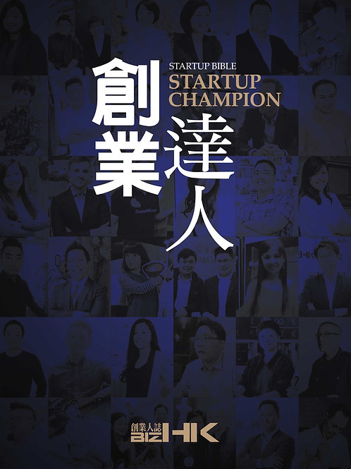 Startup Champion 創業達人