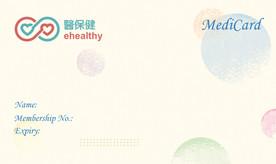 電子醫療卡 體現香港醫療優勢