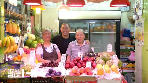 華記鮮果 兩代傳承水果情