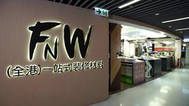 FNW一站式裝修文化