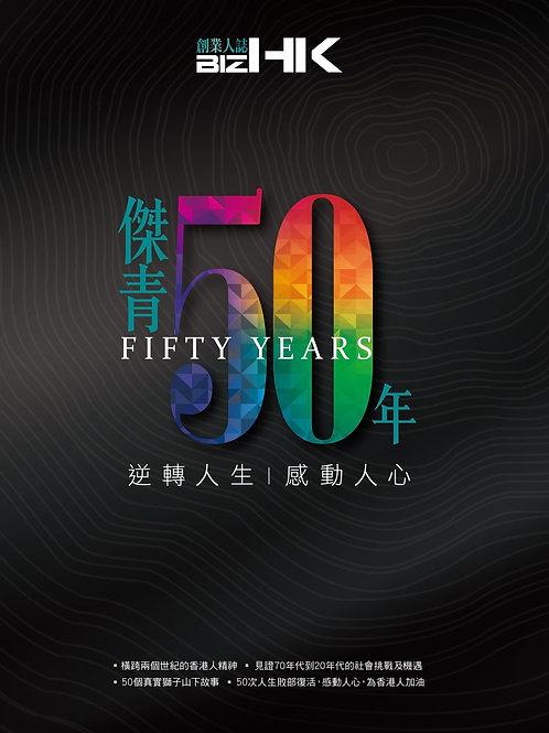 傑青50年