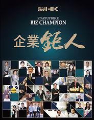 Biz champion cover.jpg