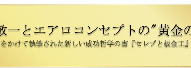職人:菅野敬一の物語    「セレブと板金工」