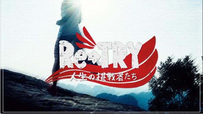 Re TRY 人生の挑戦者たち#05菅野敬一