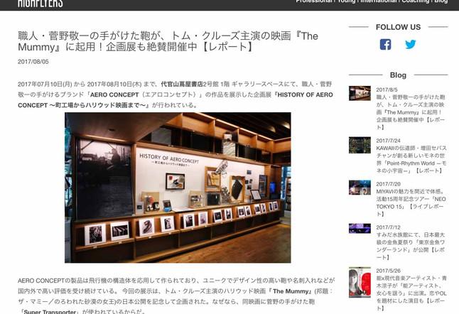 職人・菅野敬一の手がけた鞄が、トム・クルーズ主演の映画『The Mummy』に起用!企画展も開催