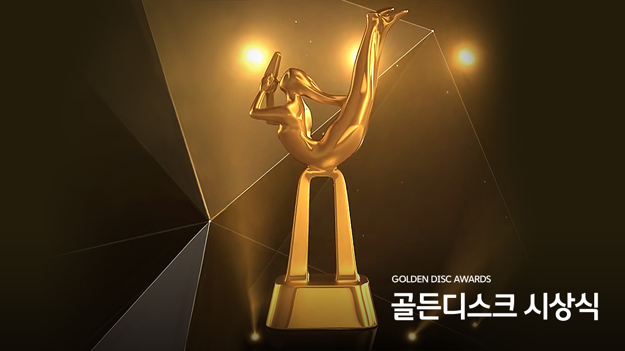 The 29th & 30th Golden Disk Award