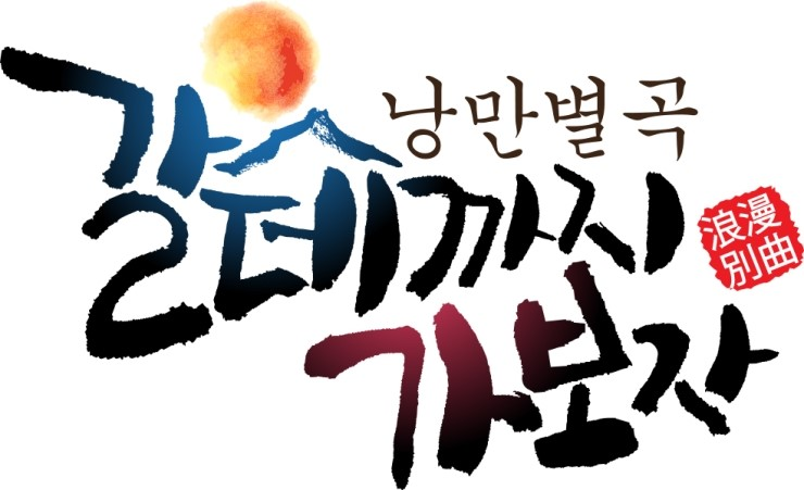 Let's Go All The Way! (갈 데까지 가보자)