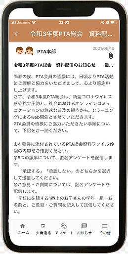 PTA総会 連絡.png