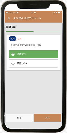 PTA総会 アンケート.png