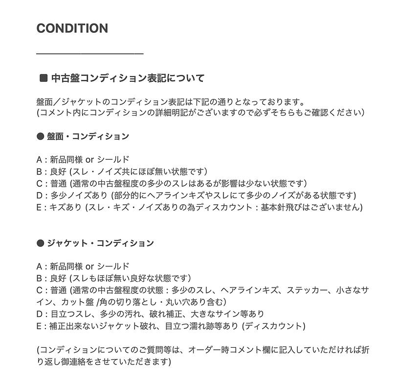 CONDITION / 中古盤コンディション表記について