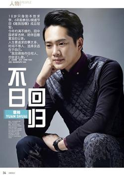 i-Weekly featuring Yuan Shuai