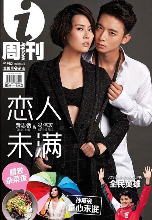 I周刊 I-Weekly featuring Aloysius Pang and Carrie Wong