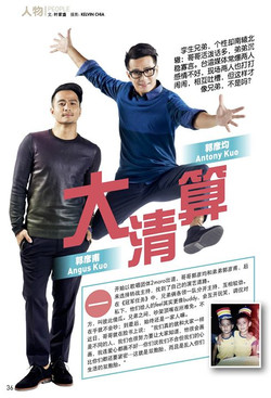 Angus and Antony Kuo for i-Weekly