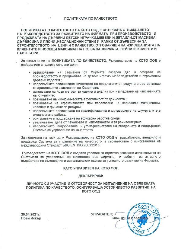 ПОЛИТИКА ПО КАЧЕСТВО на КОТО ООД-page-00