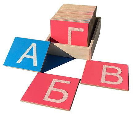 Опесъчена българска азбука