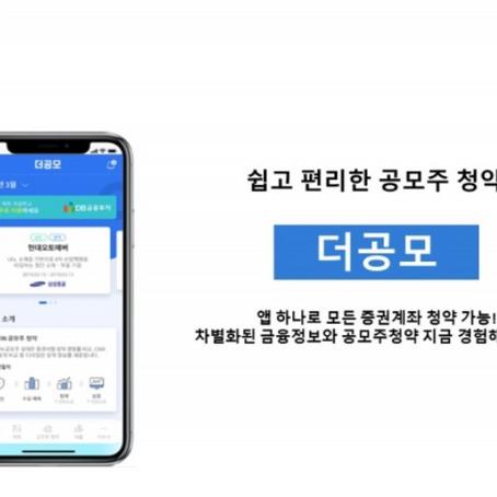 모핀, 코리아 핀테크 위크 2020서 '더공모' 시연, 채용도 진행