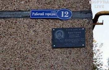 Быстров Геннадий Андреевич