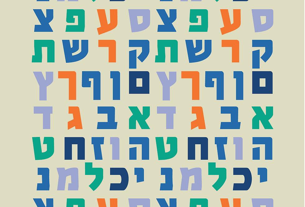 שטיח לינולאום א׳-ב׳