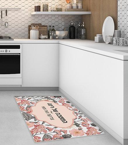 שטיח מטבח רינה