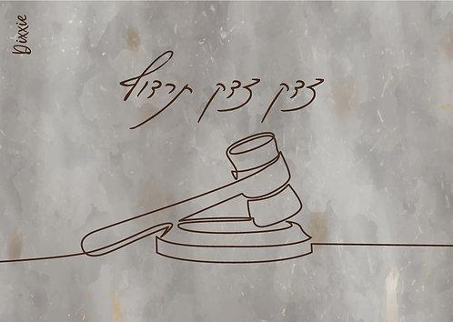 משטח עכבר עורך דין