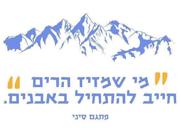 מדבקת מי שמזיז הרים