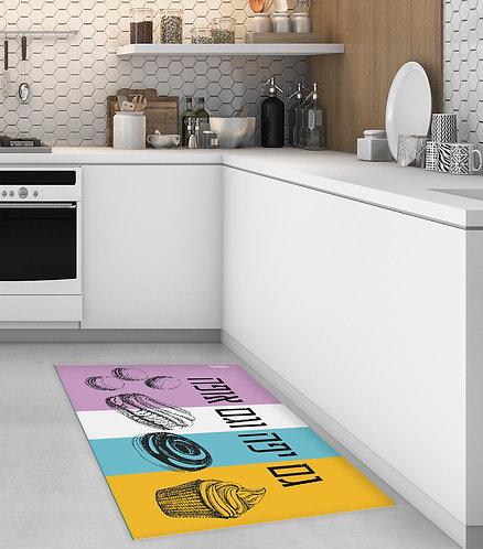 שטיח מטבח גם יפה