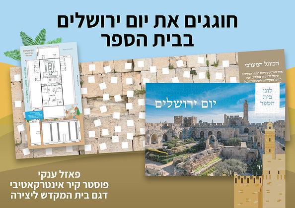 יום ירושלים בבית הספר
