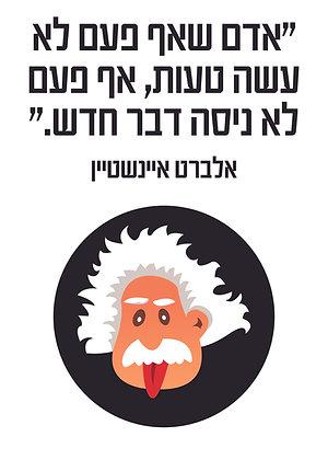מדבקת איינשטיין