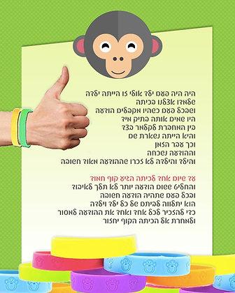 צמיד תזכורת קוף