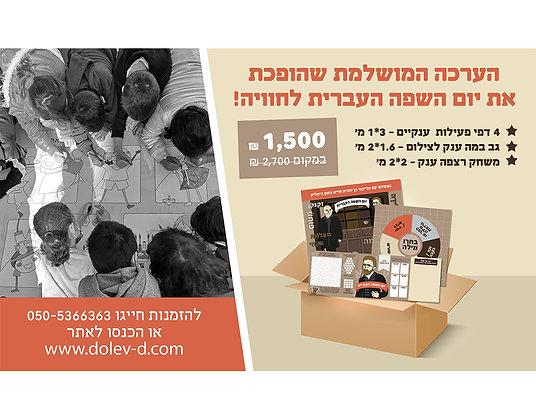 ערכת פעילות - יום השפה העברית