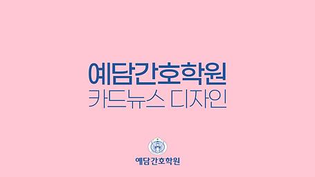 예담간호_표지.png