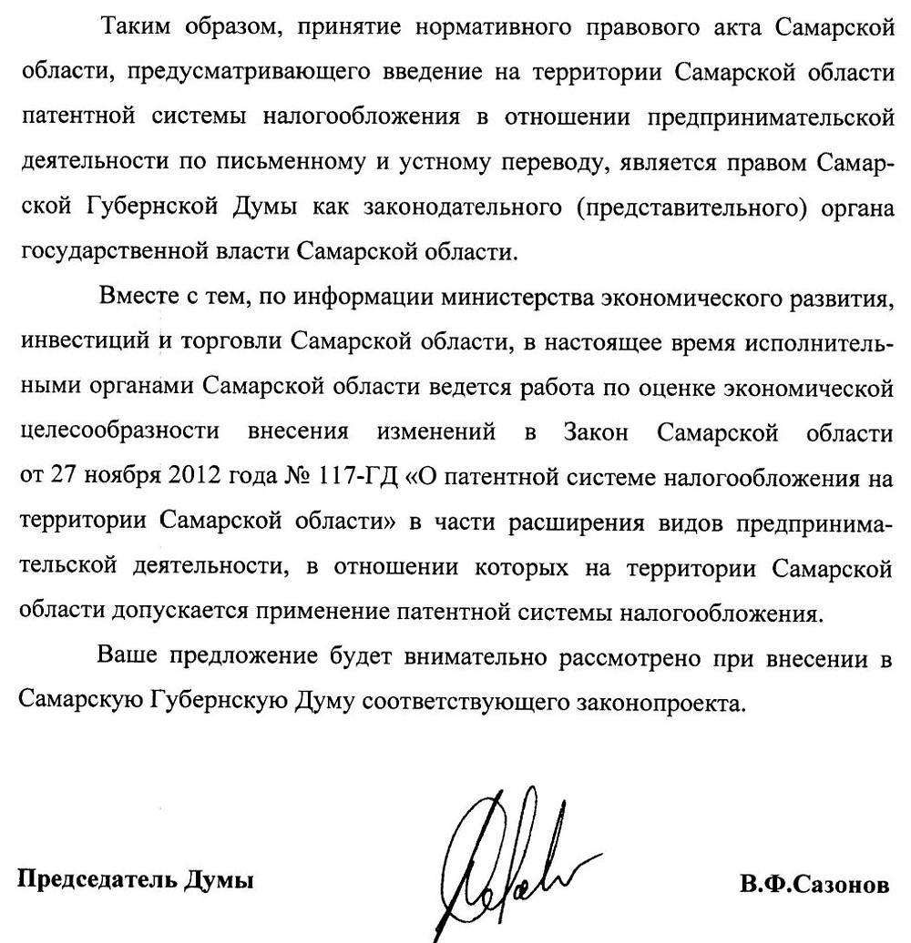 Филатовой ответ на обращение_01