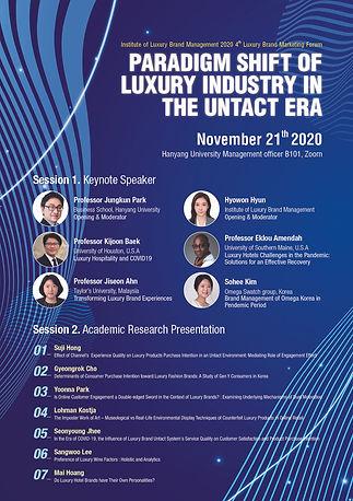 1안_2020 Luxury Brand Marketing Forum 포스터