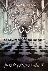 The Governance of the Kingdom - Urdu Translation.png