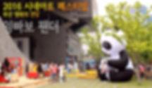 시네아트페스티벌 잉빠보조형물 팬더조형물 공기조형물 에어바이블