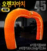 45_오렌지아치.jpg