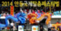 안동탈춤축제 청룡조형물 황룡조형물 공기조형물 에어바이블