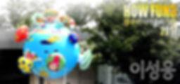 설치미술 이성웅 공기조형물 에어바이블