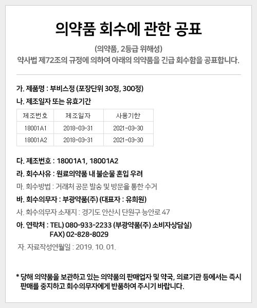 부비스정_의약품회수에-관한-공표.png