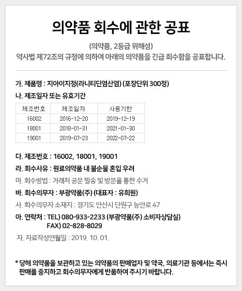 지아이지정_의약품회수에-관한-공표.png