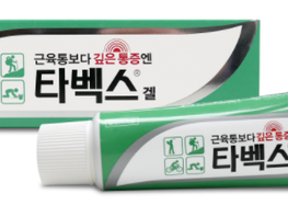 """Bukwang Pharm launched """"TAVEX GEL 90g, high-volume product"""" - TAVEX GEL for all children a"""