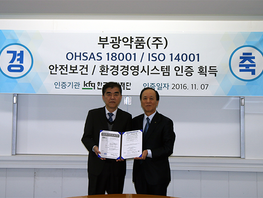 """Bukwang Pharmaceutical Co., Ltd certified ISO14001 / OHSAS18001 system – """"will provide differentiate"""