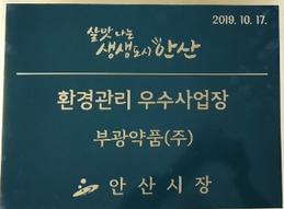부광약품, '환경관리 우수업체' 표창 수상