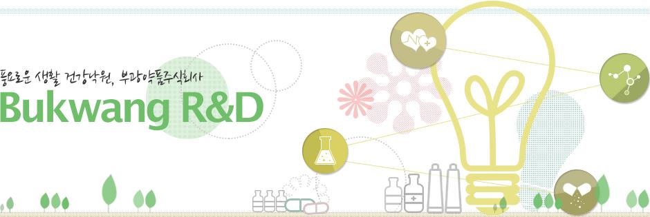 풍요로운 생활 건강낙원, 부광약품주식회사 Bukwang R&D